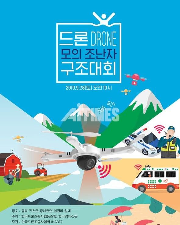 포스터 (사진=한국드론조종사협동조합사무국)